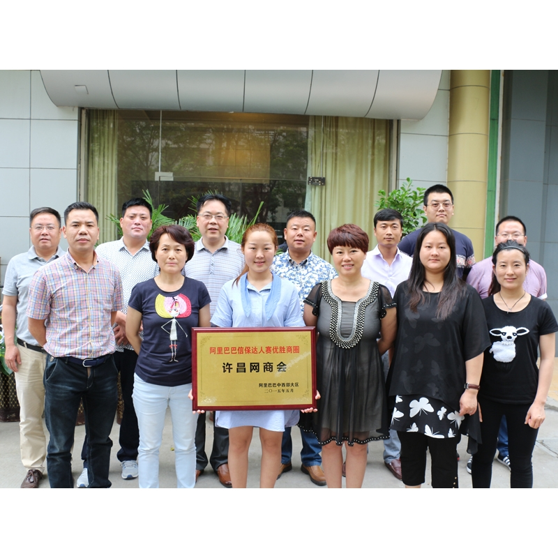 Our association win in the alibaba trade assurance order in Chinese central and western region